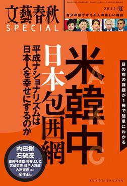文藝春秋SPECIAL 電子版  2014年夏号-電子書籍
