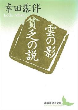 雲の影・貧乏の説-電子書籍