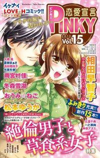 恋愛宣言PINKY vol.15