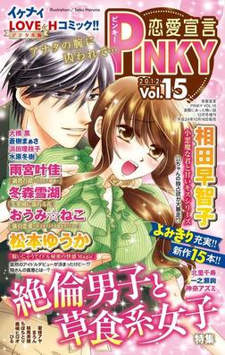 恋愛宣言PINKY vol.15-電子書籍
