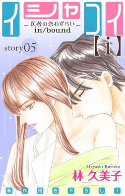 Love Silky イシャコイ【i】 -医者の恋わずらい in/bound- story05-電子書籍