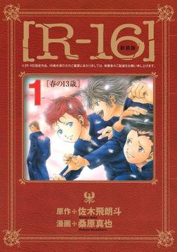 新装版[R-16](1)春の13歳-電子書籍