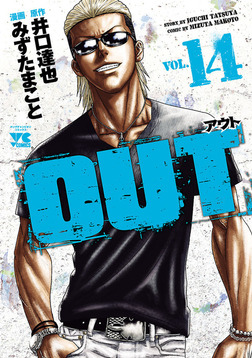 OUT 14-電子書籍