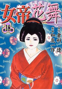 女帝花舞18-電子書籍