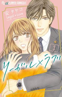 リーガル×ラブ(3)-電子書籍