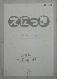 TALKEN絵日記189冊目