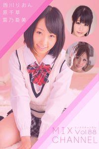 【ロリ】MIX CHANNEL Vol.88 / 原千草 西川りおん 雲乃亜美