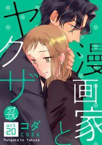 【ラブコフレ】漫画家とヤクザ act.20