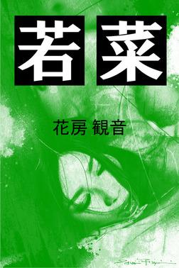若菜-電子書籍
