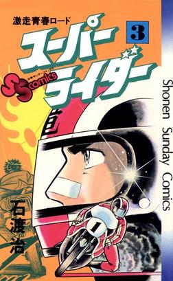 スーパーライダー(3)【期間限定 無料お試し版】-電子書籍