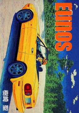Eunos-ユーノス--電子書籍