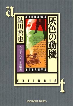 灰色の動機~ベストミステリー短編集~-電子書籍