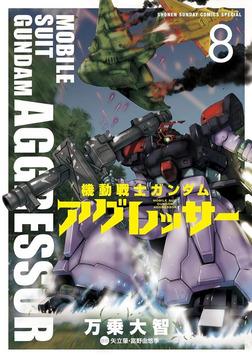 機動戦士ガンダム アグレッサー(8)-電子書籍