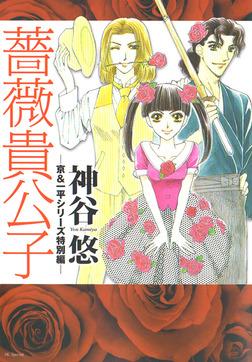 薔薇貴公子 ─京&一平シリーズ特別編─ 1巻-電子書籍