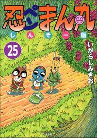 忍ペンまん丸 しんそー版(分冊版) 【第25話】