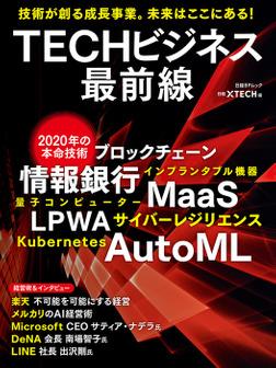 TECHビジネス最前線-電子書籍