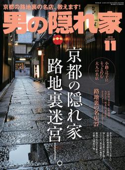 男の隠れ家 2018年11月号-電子書籍