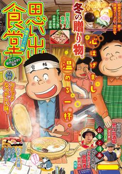 思い出食堂 鍋焼きうどん編 / 43-電子書籍