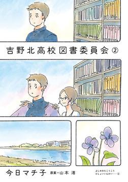 吉野北高校図書委員会(2)-電子書籍