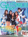 GALS PARADISE 2019 スペシャル