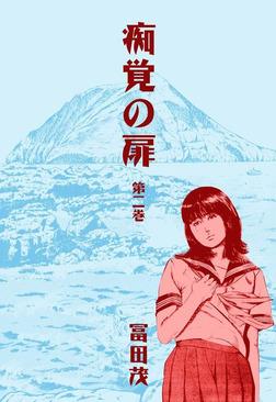 痴覚の扉 2-電子書籍