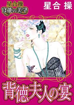 【星合 操 官能の美学】背徳夫人の宴-電子書籍