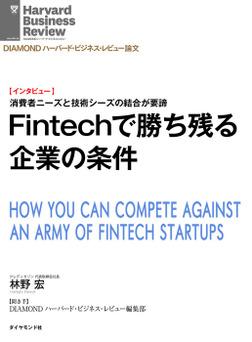 Fintechで勝ち残る企業の条件(インタビュー)-電子書籍