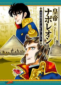 皇帝ナポレオン 7巻