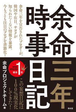 余命三年時事日記-電子書籍