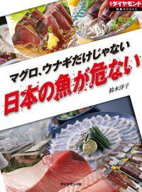 マグロ、ウナギだけじゃない 日本の魚が危ない