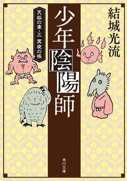 少年陰陽師 天狐の章・三 冥夜の帳(角川文庫版)-電子書籍
