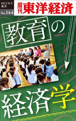 教育の経済学―週刊東洋経済eビジネス新書No.144-電子書籍