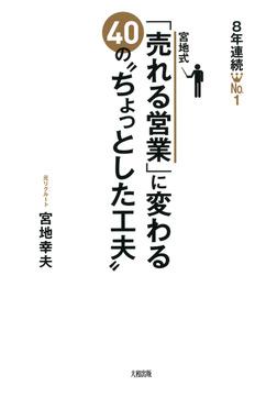 """8年連続No.1 宮地式「売れる営業」に変わる40の""""ちょっとした工夫""""(大和出版)-電子書籍"""