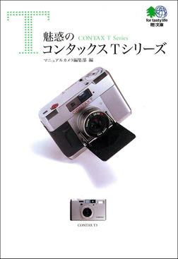 魅惑のコンタックスTシリーズ-電子書籍