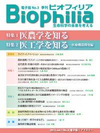 BIOPHILIA 電子版第3号 (2012年10月・秋号) 医農学を知る 医工学を知る-医療機器開発編