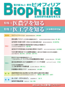 BIOPHILIA 電子版第3号 (2012年10月・秋号) 医農学を知る 医工学を知る-医療機器開発編-電子書籍