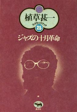 ジャズの十月革命(植草甚一スクラップ・ブック25)-電子書籍