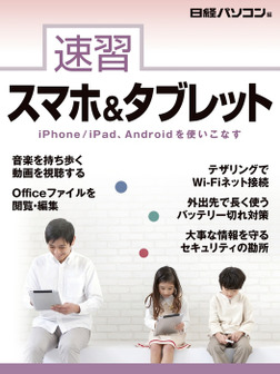 速習 スマホ&タブレット iPhone/iPad、Androidを使いこなす-電子書籍