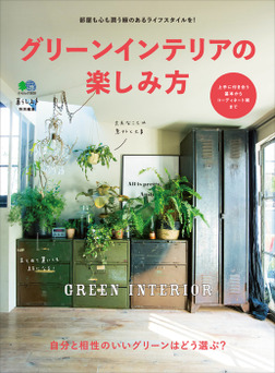 グリーンインテリアの楽しみ方-電子書籍