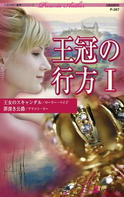 王冠の行方 Ⅰ-電子書籍