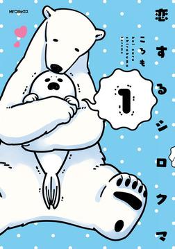 恋するシロクマ 1-電子書籍
