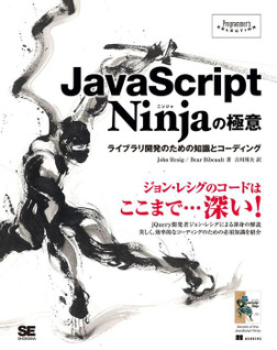 JavaScript Ninjaの極意 ライブラリ開発のための知識とコーディング-電子書籍