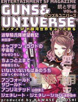 銃と宇宙 GUNS&UNIVERSE  06-電子書籍