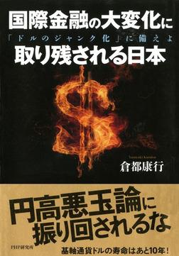 国際金融の大変化に取り残される日本 「ドルのジャンク化」に備えよ-電子書籍