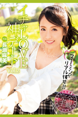 【巨乳】イチャLOVE神デート Vol.2 / 長瀬麻美-電子書籍