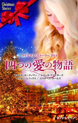 クリスマス・ストーリー2014 四つの愛の物語-電子書籍