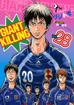 GIANT KILLING(28)-電子書籍