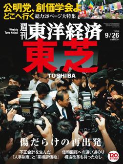 週刊東洋経済 2015年9月26日号-電子書籍