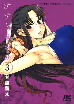 ナナとカオル 3巻-電子書籍