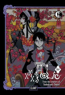 xxxHOLiC Rei 2-電子書籍